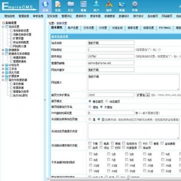 第二版系统程序软件资源精品免费收费会员下载站帝国CMS模板源码后台功能
