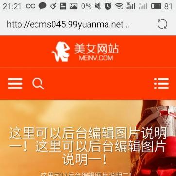 图片美女妹子3.5G数据帝国CMS自适应HTML5响应式手机模板源码整站