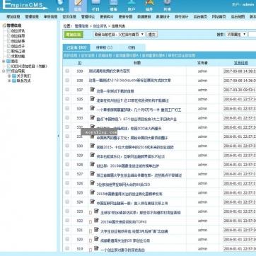 自适应HTML5响应式手机图片新闻下载资讯帝国CMS网站源码整站模板后台功能