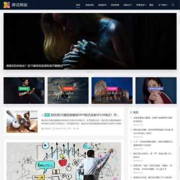 视频收费播放下载新闻资讯门户自适应手机HTML5帝国CMS整站模板-ecms260