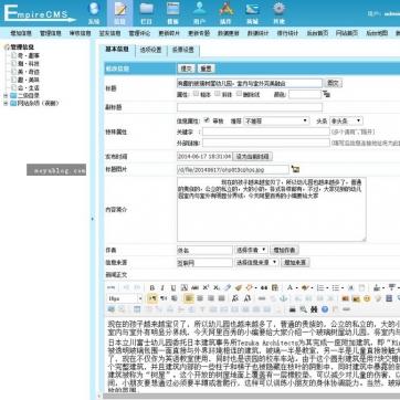 自适应HTML5响应式大气图片展示模板个人博客源码整站手机帝国CMS后台功能