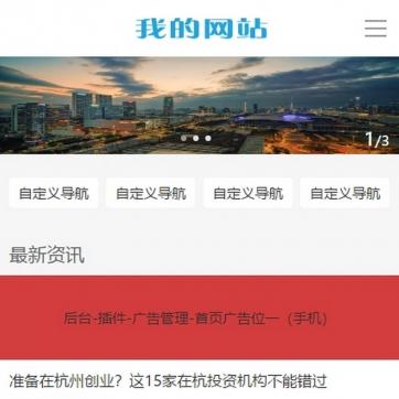 帝国CMS自适应百度MIP新闻博客自媒体网站模板PHP手机版整站源码