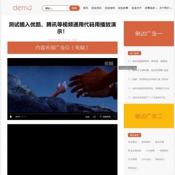 帝国CMS模板自适应手机HTML5新闻资讯个人博客工作室视频收费播放下载整站