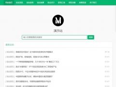 简约不简单自适应HTML5响应式全文字文章新闻帝国CMS网站模板整站-ecms250