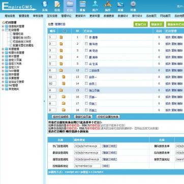 帝国CMS整站模板自适应HTML5响应式手机博客文章新闻资讯整洁大气后台功能