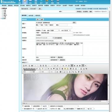 壁纸写真图片瀑布流HTML5自适应响应式手机帝国CMS整站源码模板B后台功能