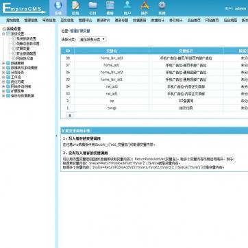 新闻资讯整洁大气帝国CMS整站模板自适应HTML5响应式手机博客文章后台功能