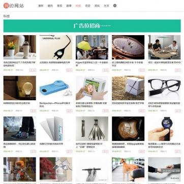 图片展示个人博客网站自适应响应式手机移动HTML5帝国CMS整站模板