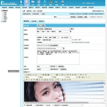 漂亮图片美女妹子美图帝国CMS整站网站模板自适应响应式手机HTML5后台功能