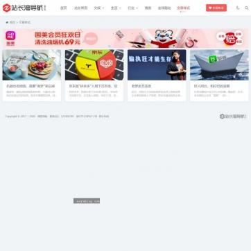网址导航网站源码帝国CMS自适应HTML5响应式整站支持手机平板-ecms253