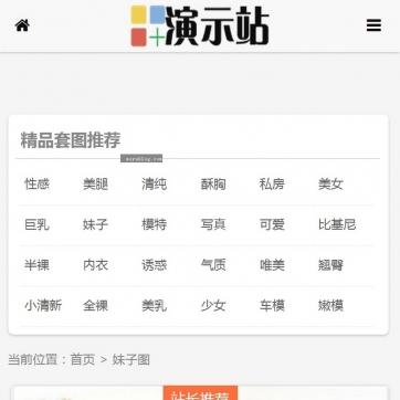 瀑布流HTML5自适应响应式图片网站源码帝国CMS后台整站手机平板
