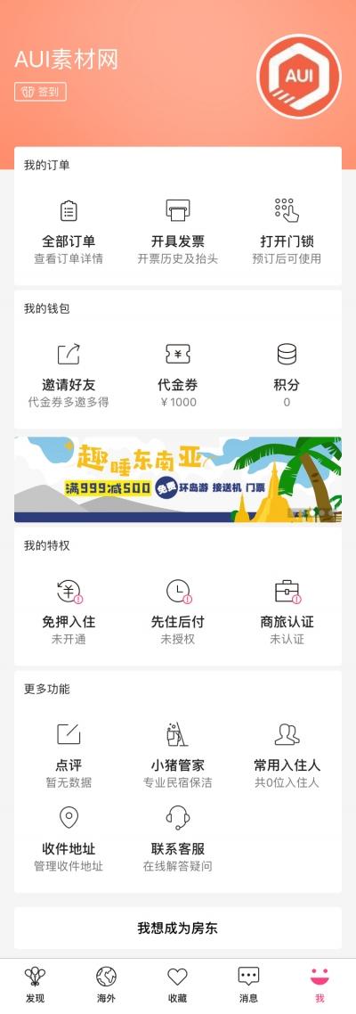 旅游住民宿app个人中心页面