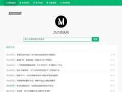 SEO专用帝国CMS模板自适应HTML5响应式文章新闻发布投稿网站整站-ecms270