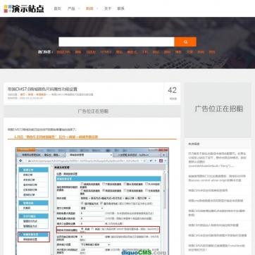 商品展示销售企业公司产品新闻HTML5自适应手机帝国CMS网站模板