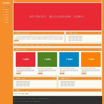 多颜色可选公司企业工作室网站自适应响应式HTML5手机帝国CMS源码