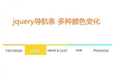 JQ滑动变色菜单_导航条变色滑动显示