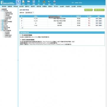资讯新闻文章网站博客图片帝国CMS模板整站源码自适应HTML5响应式后台功能