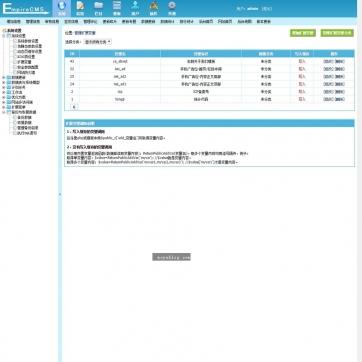 帝国CMS整站新闻资讯SEO站群网站源码模板HTML5自适应响应式手机后台功能