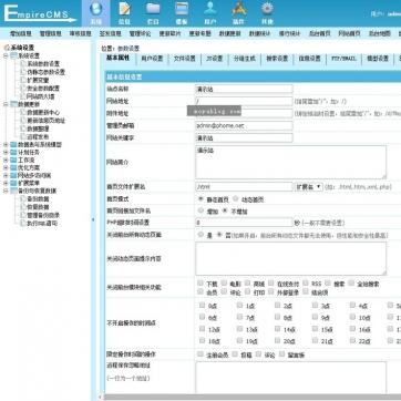个人博客文章新闻资讯整站源码模板自适应HTML5响应式手机帝国CMS后台功能