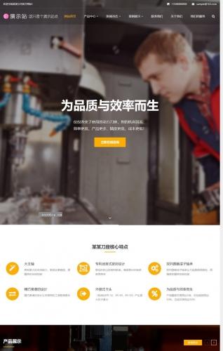 HTML5响应式手机自适应整站企业公司产品展示作品文章新闻图片网站帝国CMS模板