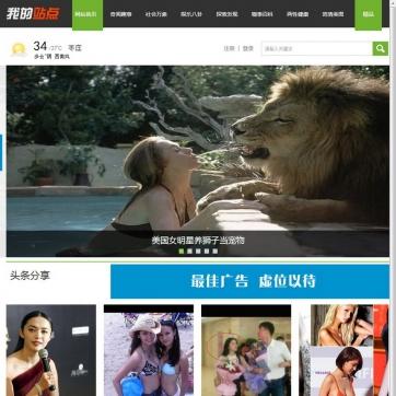 帝国CMS门户资讯娱乐八卦美女图片两性健康整站模板源码包含手机
