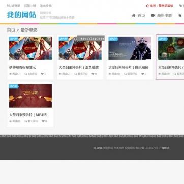 视频电影在线播放下载帝国CMS源码整站模板手机自适应响应式HTML5
