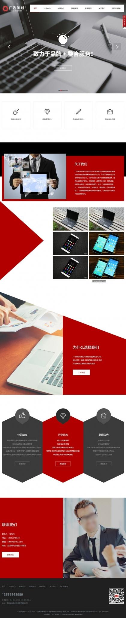公司企业产品案例展示新闻发布HTML5响应式自适应手机帝国CMS整站模板