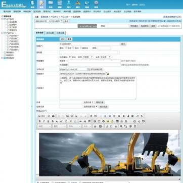 企业公司工作室网站源码帝国CMS模板整站HTML5响应式自适应手机-ecms246后台功能
