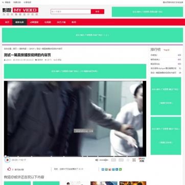HTML5电影在线影片视频播放自适应响应式帝国CMS源码整站模板手机