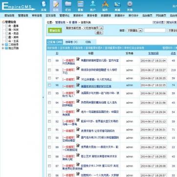 个人博客文章资讯新闻帝国CMS网站模板整站自适应HTML5响应式手机后台功能