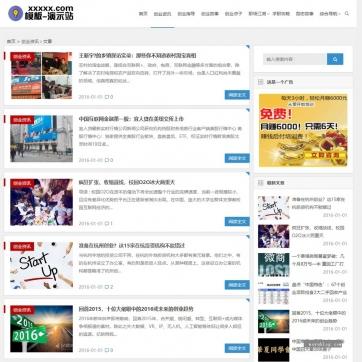 文章新闻资讯个人网站博客整站帝国CMS自适应HTML5响应式手机模板