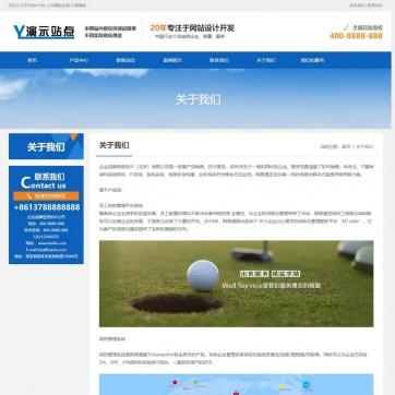 企业公司产品商品展示案例新闻HTML5自适应手机帝国CMS网站模板
