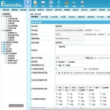 媒体博客展示文章新闻资讯帝国CMS自适应HTML5响应式手机整站模板后台功能