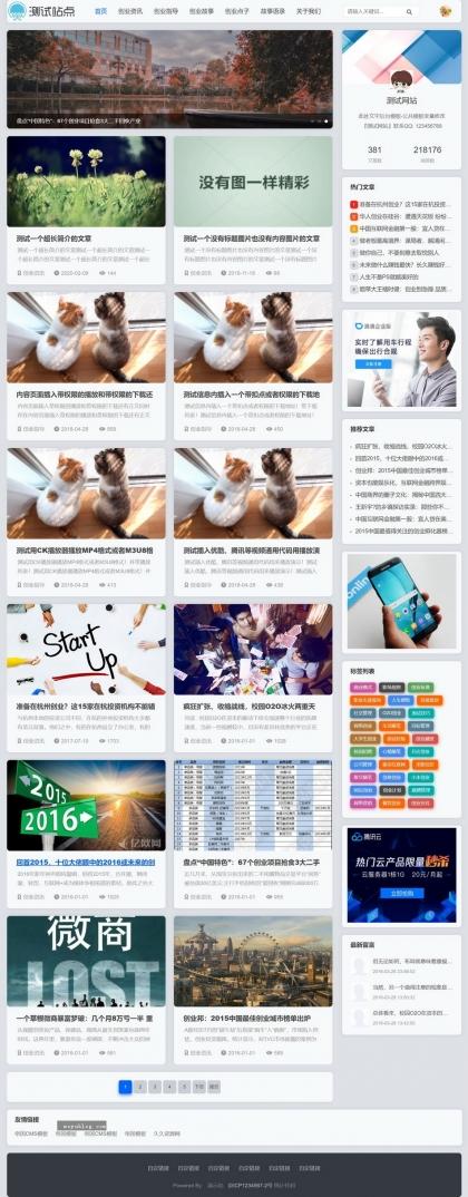 自适应手机HTML5帝国CMS模板新闻资讯个人博客工作室视频收费播放下载整站-ecms276