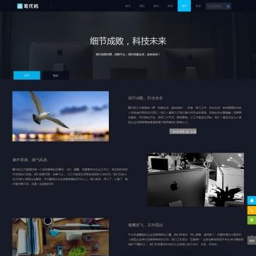 帝国CMS网站模板在线展示销售企业公司产品宣传HTML5自适应手机