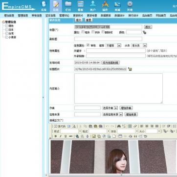 第二版漂亮图片美女妹子美图帝国CMS整站网站模板手机WAP移动端自动跳转后台功能