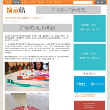 个人博客资讯文章图片资讯网站源码帝国CMS自适应响HTML5应式模板