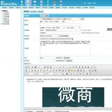 帝国CMS自适应百度MIP新闻博客自媒体网站模板PHP手机版整站源码-ecms235后台功能