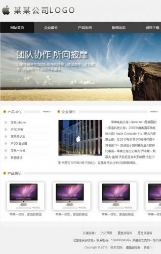 帝国CMS企业公司工作室网站整站源码简洁大方自适应HTML5响应手机