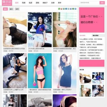 第二版漂亮图片美女妹子美图帝国CMS整站网站模板手机WAP移动端自动跳转