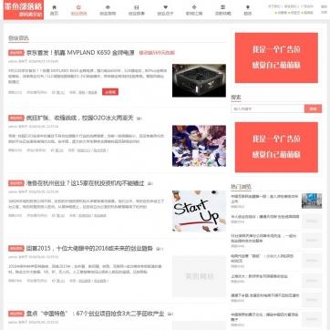 淘宝客导购新闻资讯文章源码HTML5整站响应式自适应模板帝国CMS