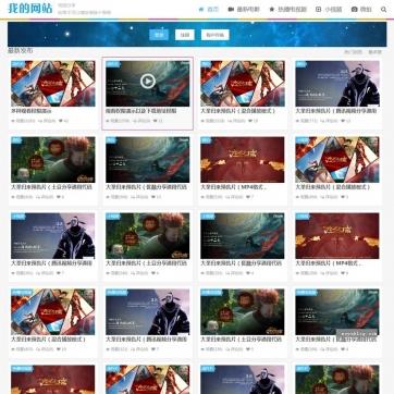 帝国CMS视频直播点播HTML5自适应响应式手机WEB网站源码模板快速运营版