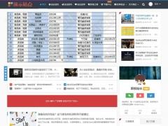 收费下载视频播放新闻资讯门户自适应手机HTML5帝国CMS整站模板
