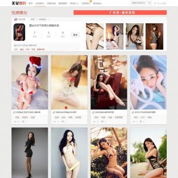 帝国CMS美图美女图片网站源码整站自带7G图片数据集成手机移动端
