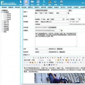 帝国CMS门户资讯美女图片娱乐八卦两性健康整站模板源码包含手机后台功能