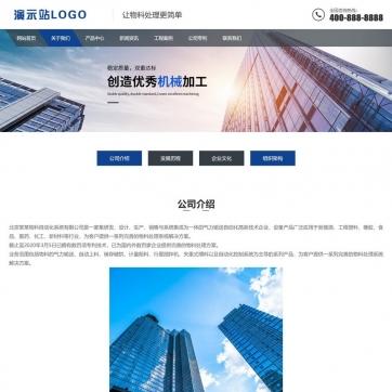 自适应手机版响应式物料自动化机械加工类网站帝国CMS模板html5蓝色营销型机械设备整站源码-ecms251