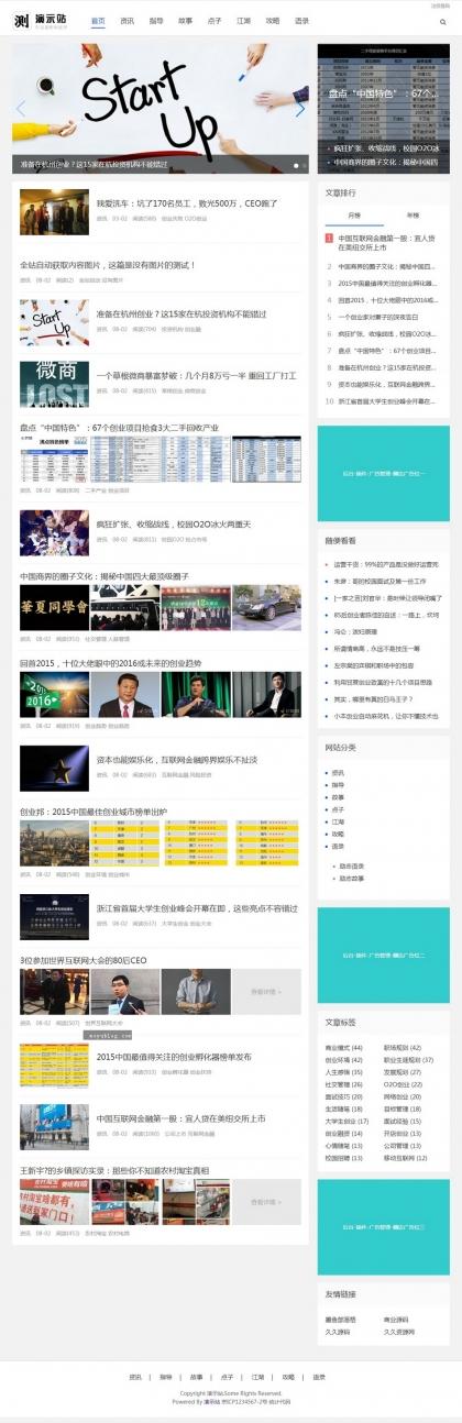 个人网站博客文章新闻资讯自适应HTML5响应式手机模板帝国CMS整站
