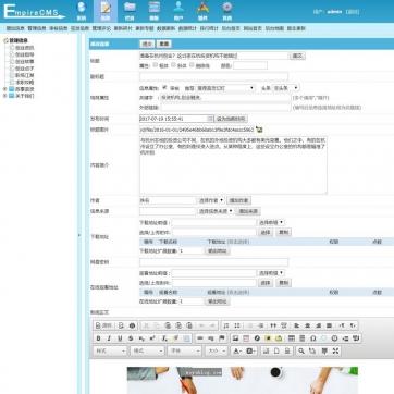 视频会员播放软件下载资讯新闻门户自适应手机HTML5帝国CMS整站模版B后台功能