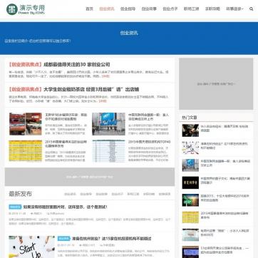 帝国CMS整站新闻资讯SEO站群网站源码模板HTML5自适应响应式手机