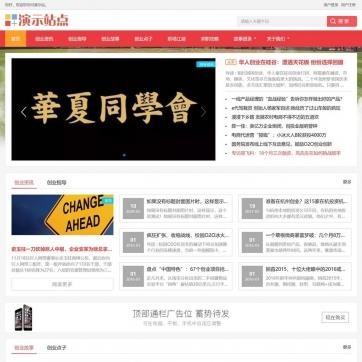 视频收费播放下载新闻资讯门户自适应手机HTML5帝国CMS整站模板-ecms239